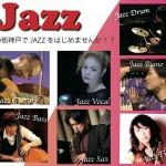 三宮jazzレッスンコース