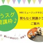 心斎橋サロンニュース201511月