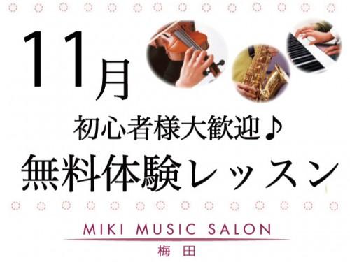 mikiミュージックサロン梅田11月初心者様募集のご案内