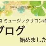 MIKIミュージックサロン梅田のブログ