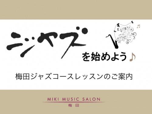 梅田で始めるジャズコース