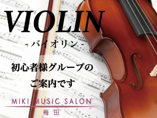 梅田、バイオリン初心者様募集案内