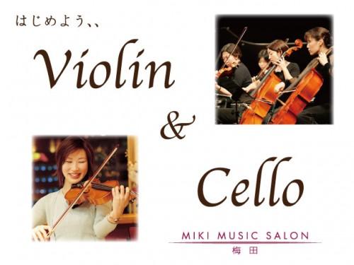 梅田バイオリンチェロレッスンニュース