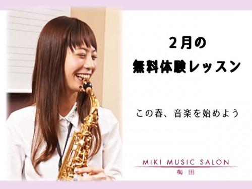 梅田2月無料体験レッスン