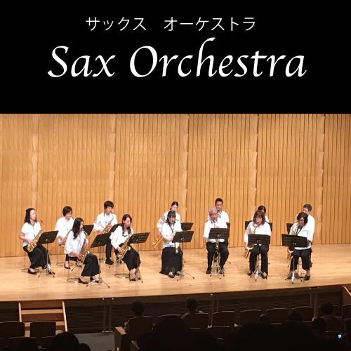 サックスオーケストラ