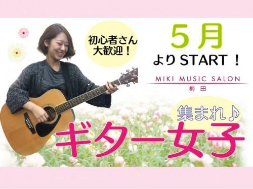 ギター女子コース案内