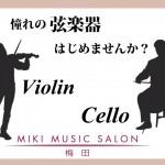 弦楽器ニュース