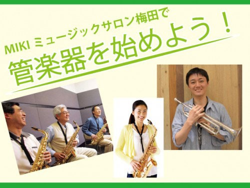 梅田で管楽器を始めよう