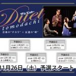 duet予選スタート告知