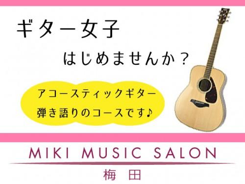 ギター女子