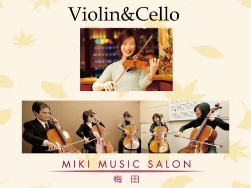 バイオリン、チェロコースのご案内