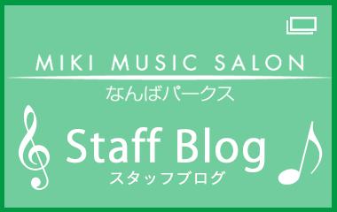 mikiミュージックサロンなんばパークススタッフブログ