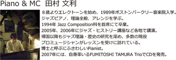 ピアノ田村文利