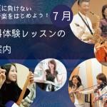 7月梅田無料体験レッスン