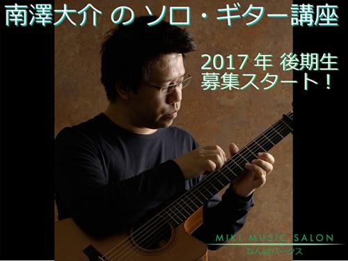 南澤大介ソロ・ギター講座_2017後期生募集