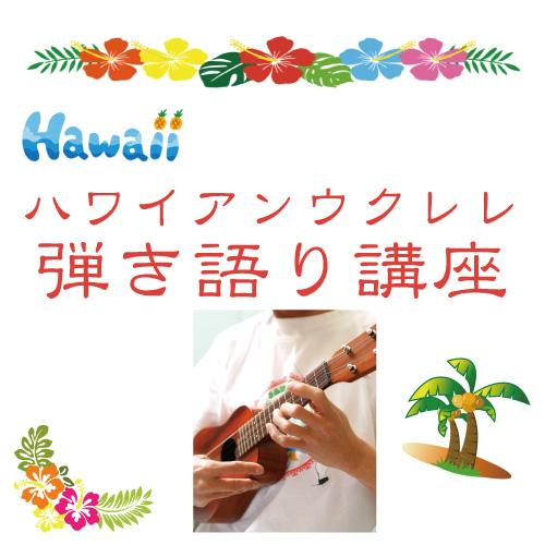 ハワイアン弾き語り