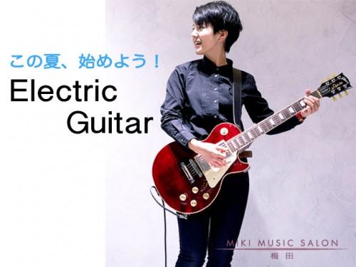 エレキギターコースの紹介