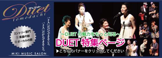 duet_web