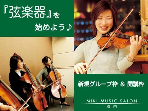 梅田サロン弦楽器コースのご案内