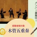 木管五重奏のご案内