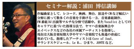 音楽セミナー浦田講師