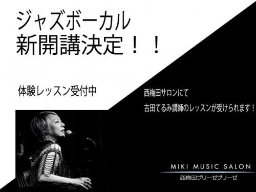 古田講師によるジャズボーカルレッスン