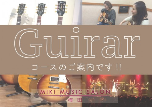 梅田ギターレッスン