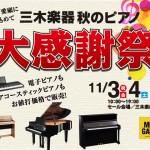 ピアノ販売セール