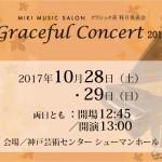 グレイスフルコンサート