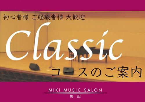 クラシック系レッスンコース