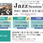 ジャズセッションセミナー2018