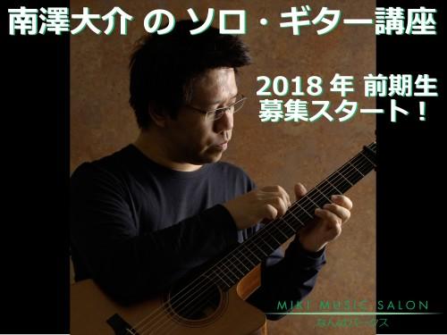南澤大介ソロ・ギター講座_2018前期生募集