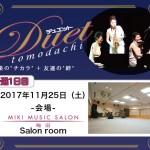 duet予選1日目