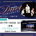duet予選2日目