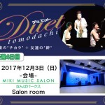 duet予選会4日目
