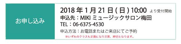 受付先:MIKIミュージックサロン梅田