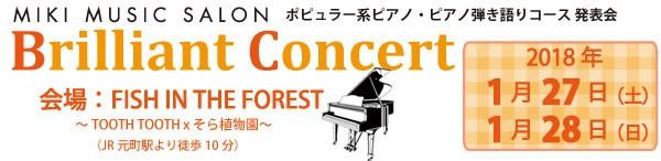 ピアノ発表会バナー