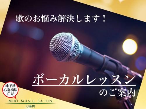 心斎橋ボーカルレッスン募集