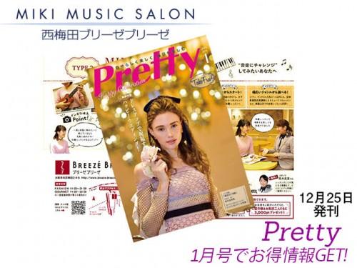 pretty1月号