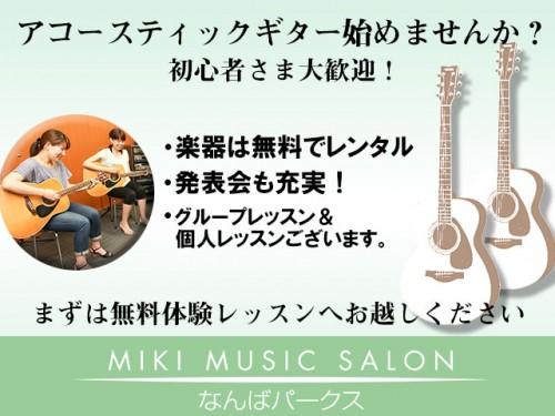 アコースティックギターレッスン生募集!