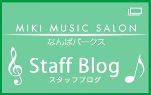 なんばスタッフブログ