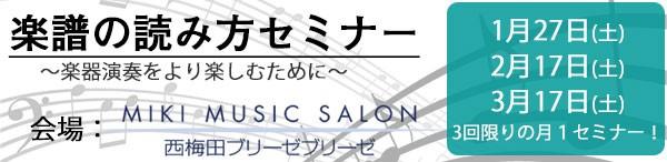 楽譜の読み方セミナー