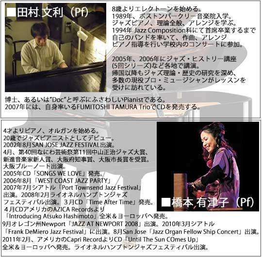 ジャズピアノ講師ライブ