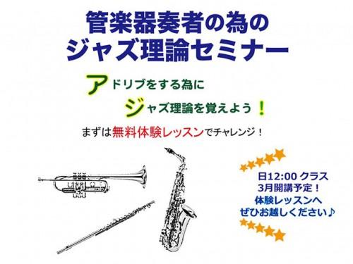 管楽器奏者のジャズ理論
