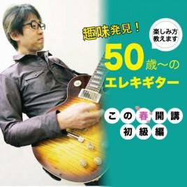 50歳〜のエレキギター