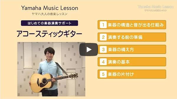 はじめてのギター演奏サポート動画