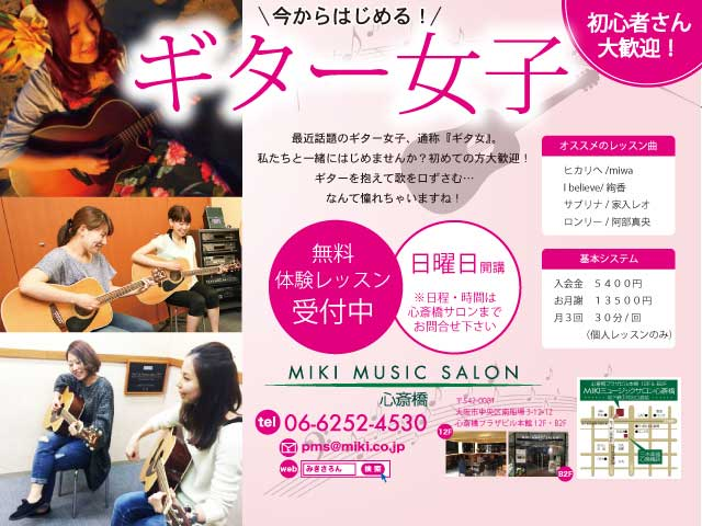 guitar_jyoshi
