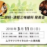 二胡・津軽三味線発表会