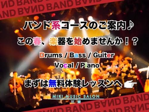 神戸・三宮で春からはじめるバンド系コースのご案内です。