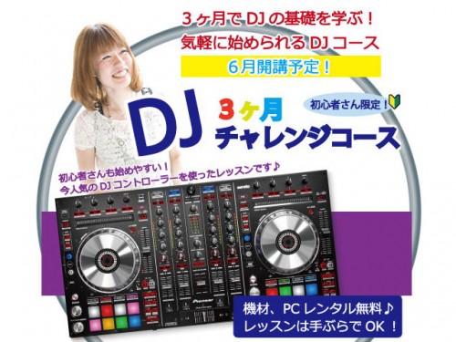 DJチャレンジコース開講